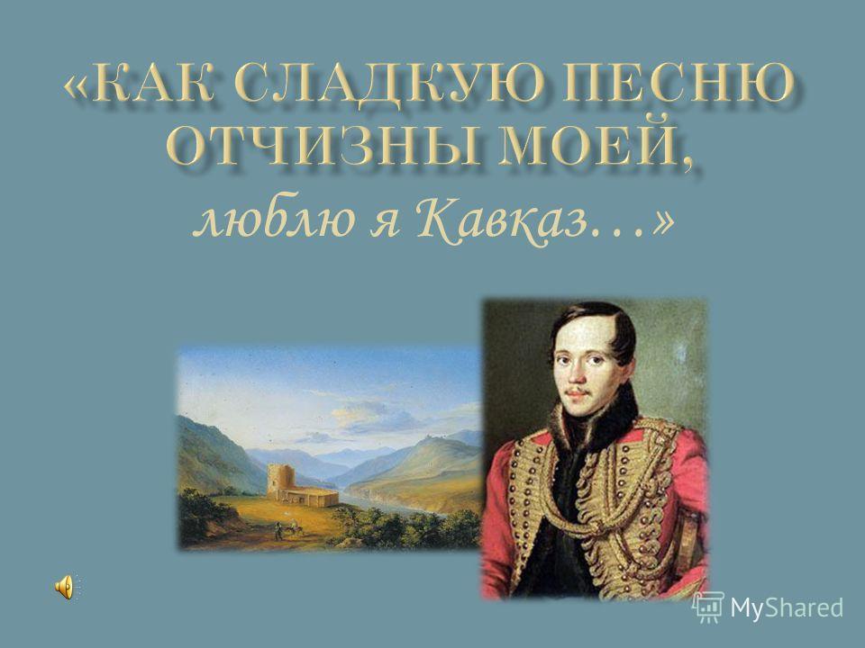 люблю я Кавказ…»