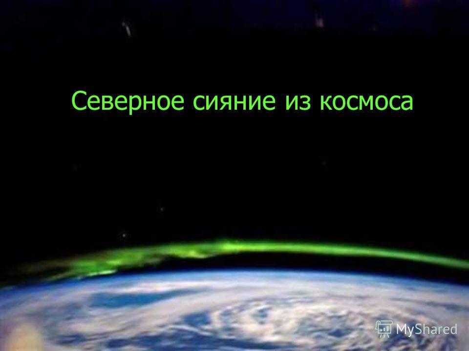 Северное сияние из космоса