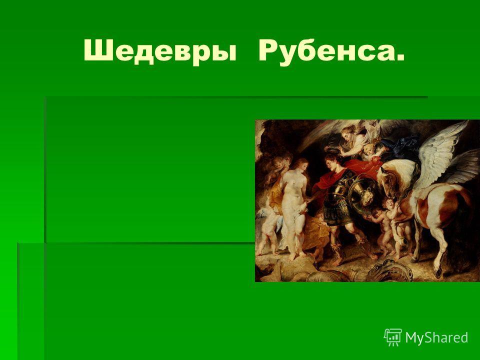 Шедевры Рубенса.