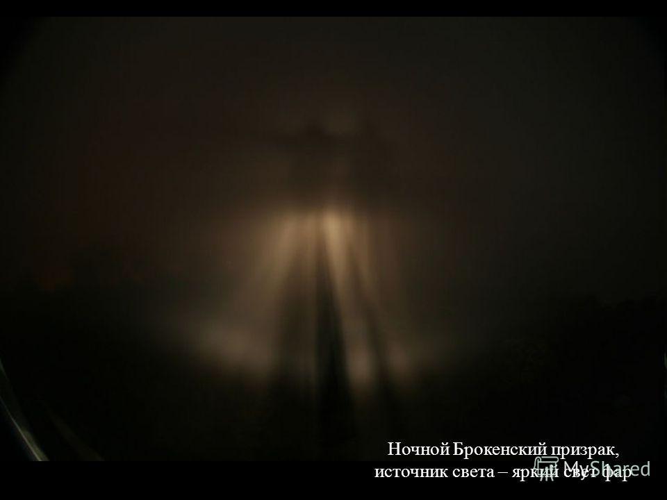 Ночной Брокенский призрак, источник света – яркий свет фар