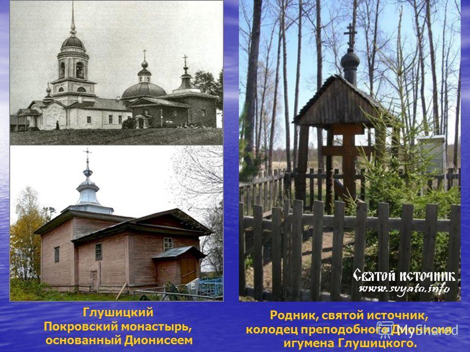 Глушицкий Покровский монастырь, основанный Дионисеем Родник, святой источник, колодец преподобного Дионисия игумена Глушицкого.