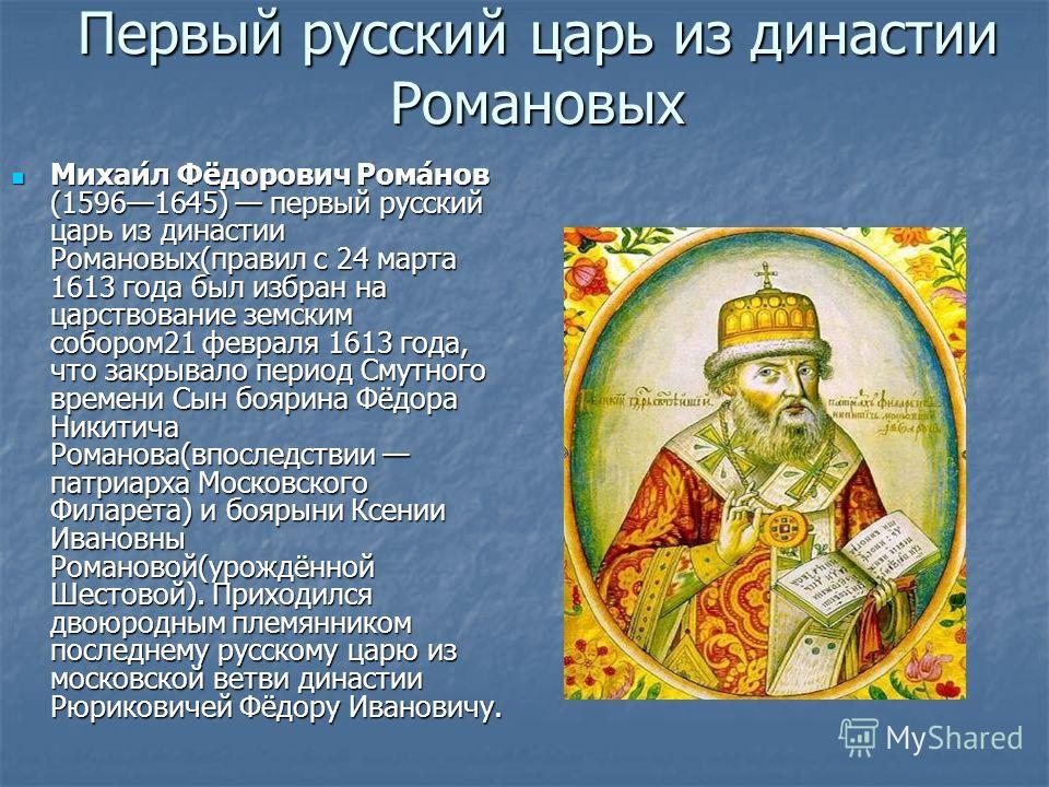 Михаил федорович романов презентацию