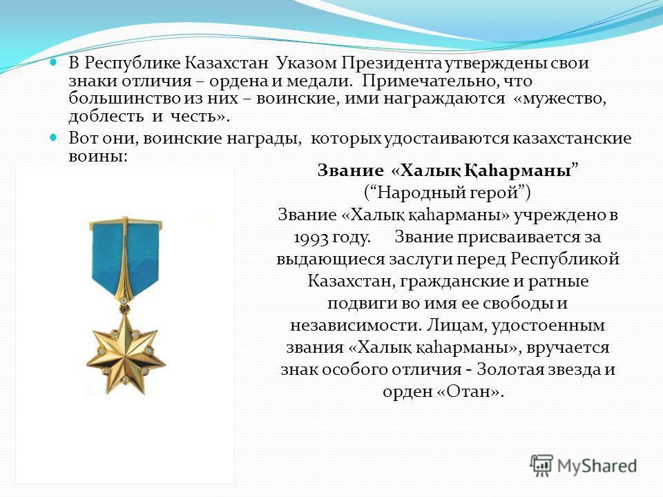 В Республике Казахстан Указом Президента утверждены свои знаки отличия – ордена и медали. Примечательно, что большинство из них – воинские, ими награждаются «мужество, доблесть и честь». Вот они, воинские награды, которых удостаиваются казахстанские