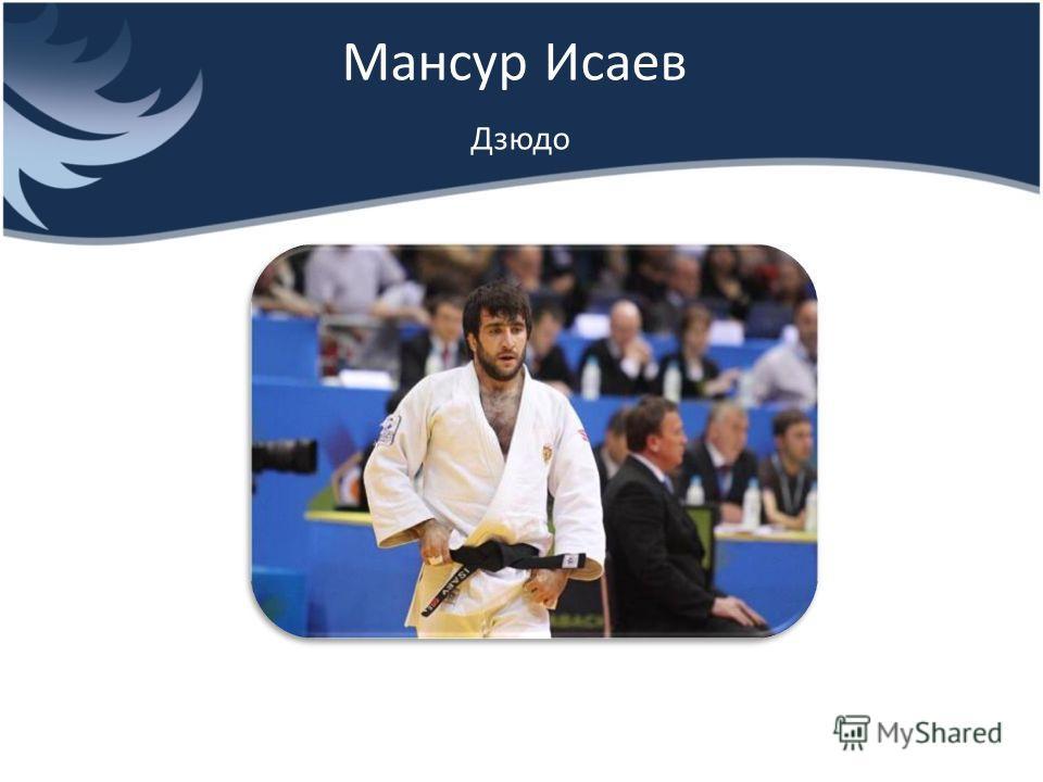 Мансур Исаев Дзюдо