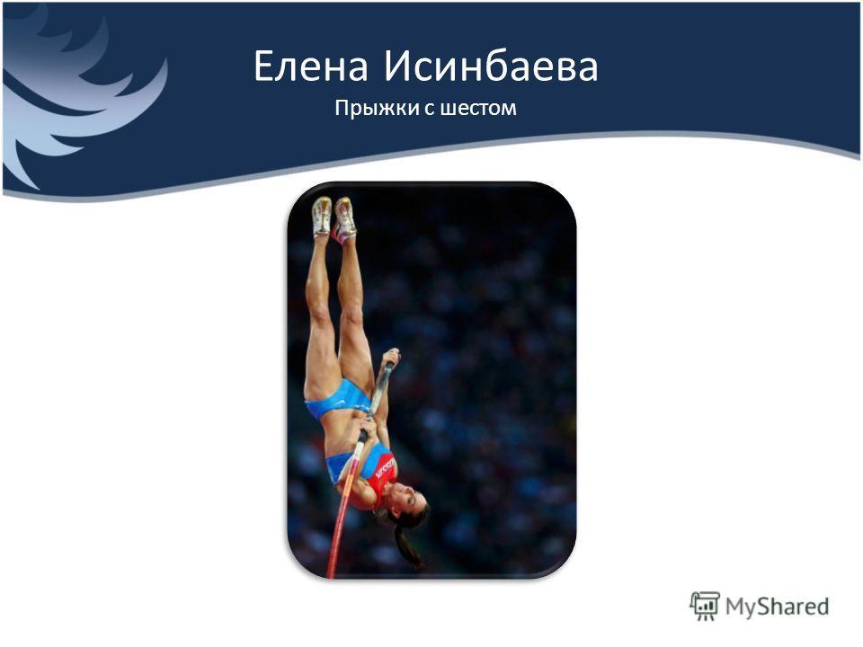 Елена Исинбаева Прыжки с шестом