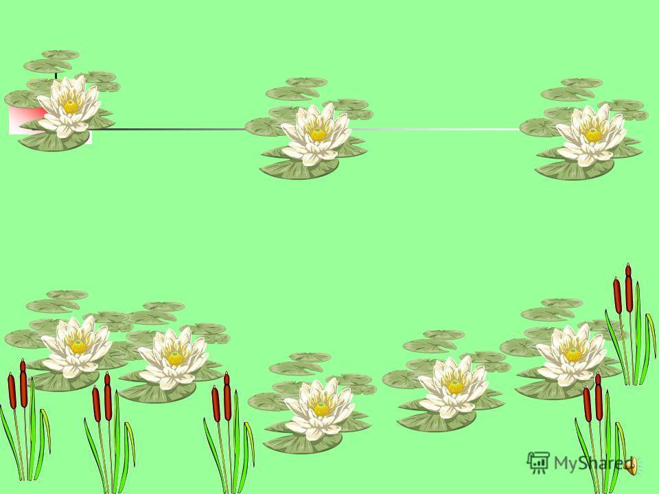 сообразительная любопытная равнодушная изобретательная болтливая Выберите слова, характеризующие лягушку