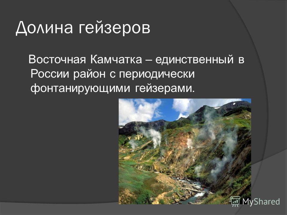 Долина гейзеров Восточная Камчатка – единственный в России район с периодически фонтанирующими гейзерами.