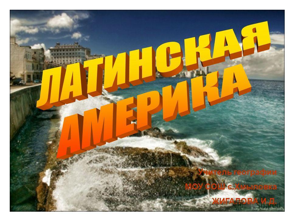 Учитель географии МОУ СОШ с.Хмыловка ЖИГАЛОВА И.Д.