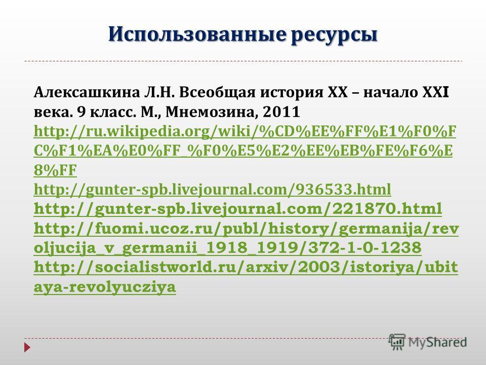 Использованные ресурсы Алексашкина Л. Н. Всеобщая история ХХ – начало ХХ I века. 9 класс. М., Мнемозина, 2011 http://ru.wikipedia.org/wiki/%CD%EE%FF%E1%F0%F C%F1%EA%E0%FF_%F0%E5%E2%EE%EB%FE%F6%E 8%FF http://gunter-spb.livejournal.com/936533.html http