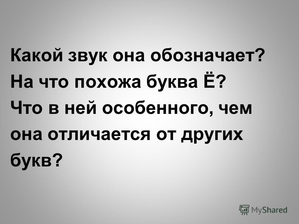 Какой…? На что…? Почему…? Чем…? Что…? Сообщение темы, формулирование вопросов по теме.