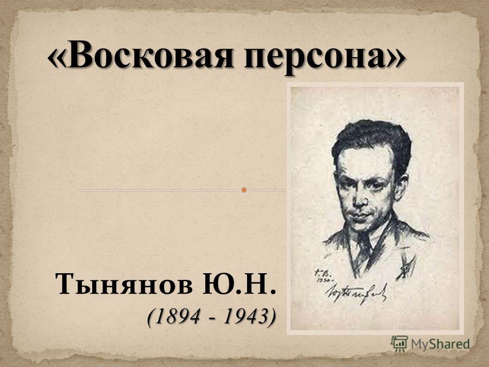(1894 - 1943) Тынянов Ю.Н. (1894 - 1943)