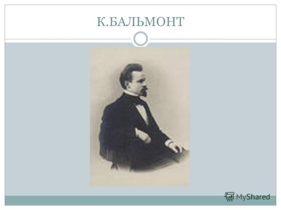 К.БАЛЬМОНТ