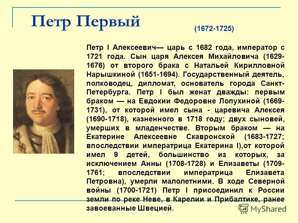 Петр Первый Петр I Алексеевич царь с 1682 года, император с 1721 года. Сын царя Алексея Михайловича (1629- 1676) от второго брака с Натальей Кирилловной Нарышкиной (1651-1694). Государственный деятель, полководец, дипломат, основатель города Санкт- П