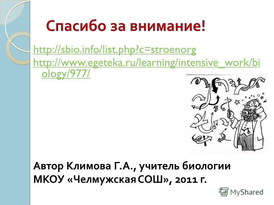 http://sbio.info/list.php?c=stroenorg http://www.egeteka.ru/learning/intensive_work/bi ology/977/ Автор Климова Г. А., учитель биологии МКОУ « Челмужская СОШ », 2011 г.