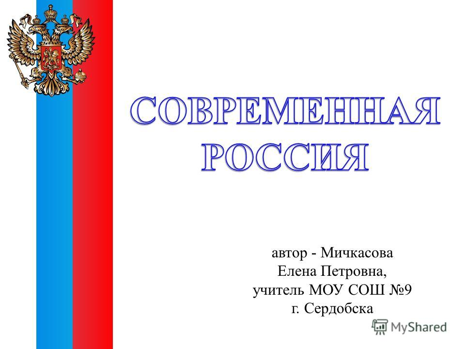 автор - Мичкасова Елена Петровна, учитель МОУ СОШ 9 г. Сердобска