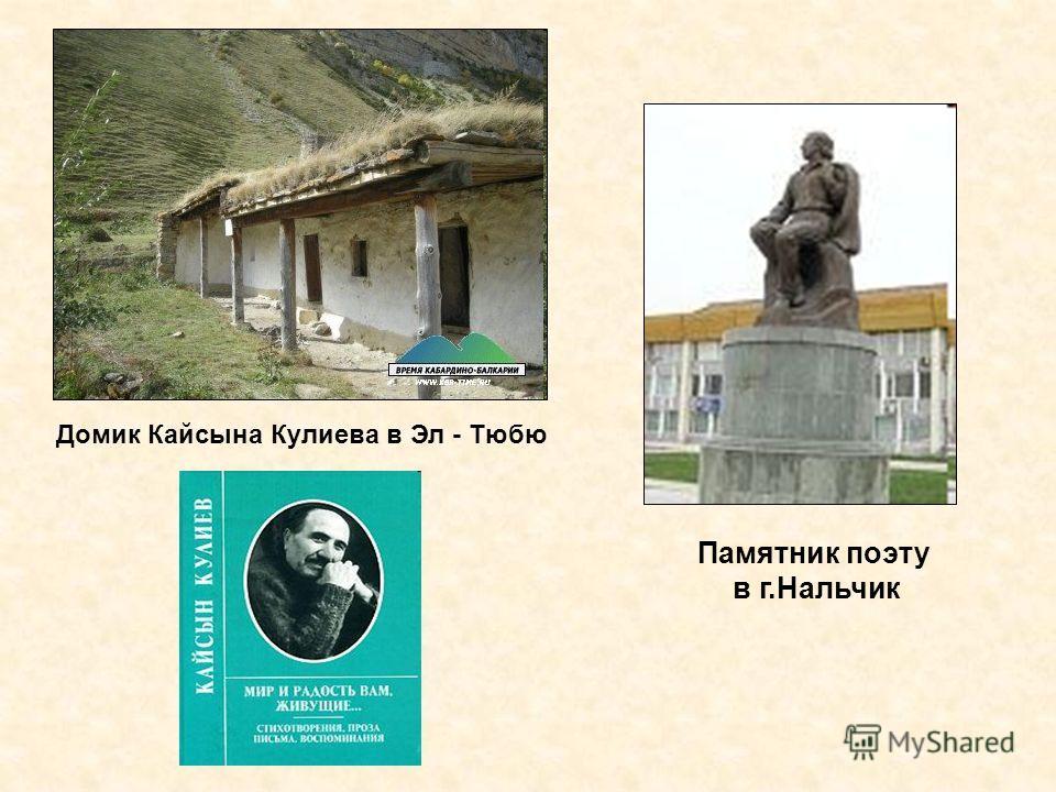 Домик Кайсына Кулиева в Эл - Тюбю Памятник поэту в г.Нальчик