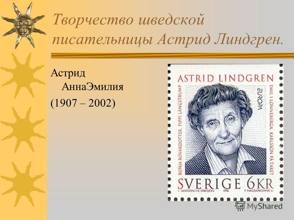 Творчество шведской писательницы Астрид Линдгрен. Астрид АннаЭмилия (1907 – 2002)