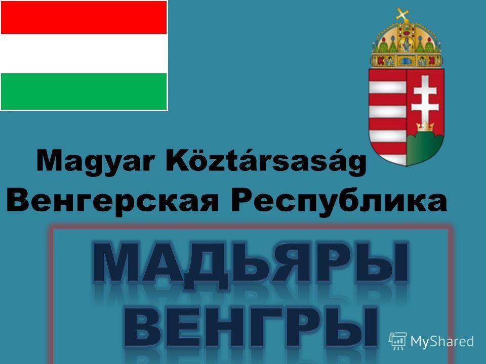 Magyar Köztársaság Венгерская Республика