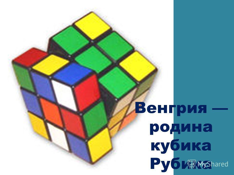 Венгрия родина кубика Рубика
