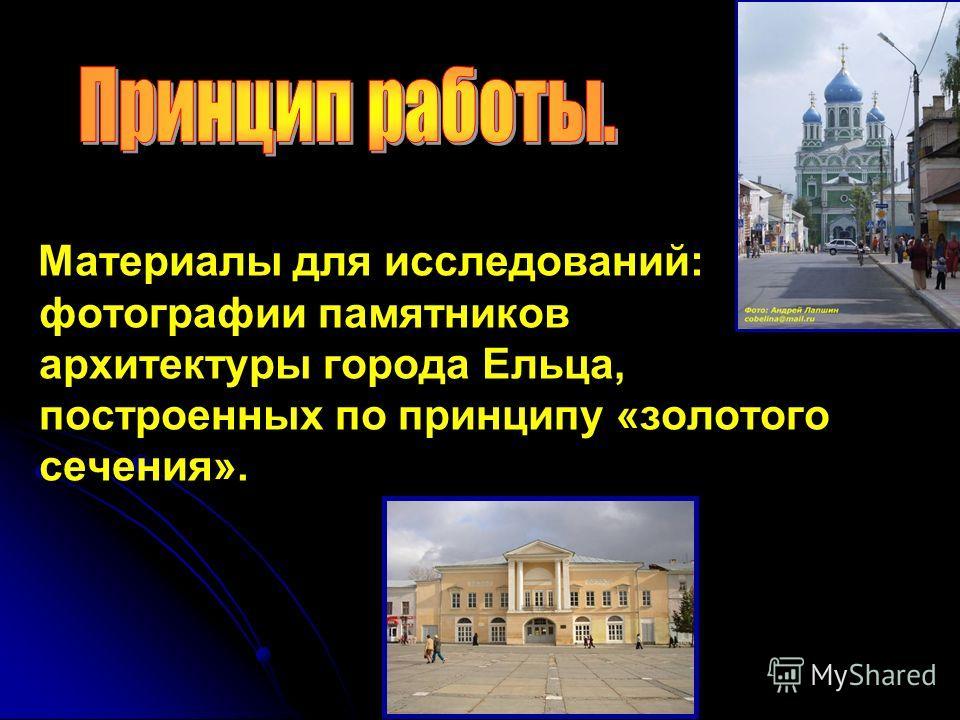 Материалы для исследований: фотографии памятников архитектуры города Ельца, построенных по принципу «золотого сечения».