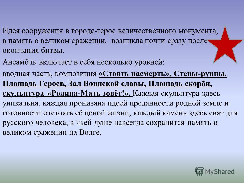 Есть в Волгограде место, самым тесным образом связанное с событиями Второй Мировой войны, с Великой Сталинградской битвой – это прославленный Мамаев курган. Во время Сталинградской битвы Мамаев курган, господствующий над основой частью города и обозн