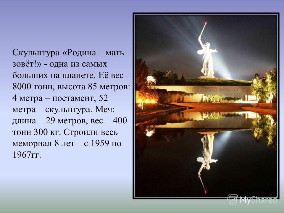 Одним из монументальных памятников героям Сталинграда является мемориальный ансамбль – музей «Сталинградская битва»