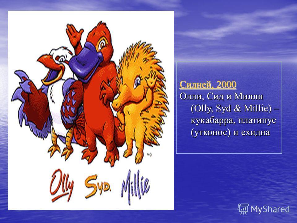 Сидней, 2000 Сидней, 2000 Олли, Сид и Милли (Olly, Syd & Millie) – кукабарра, платипус (утконос) и ехидна