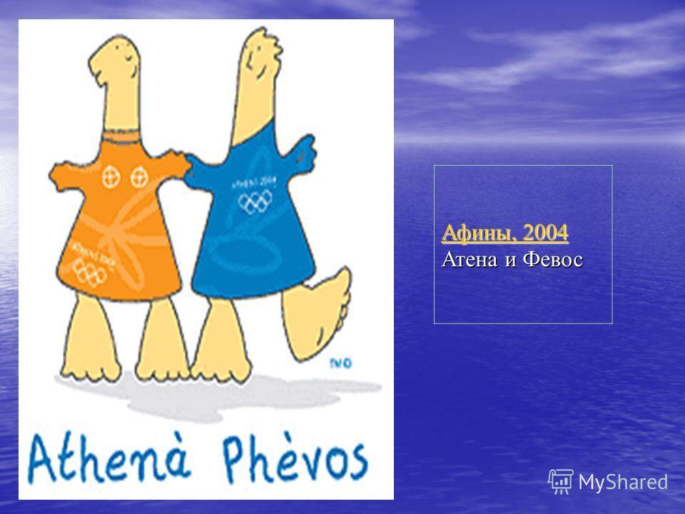 Афины, 2004 Афины, 2004 Атена и Февос