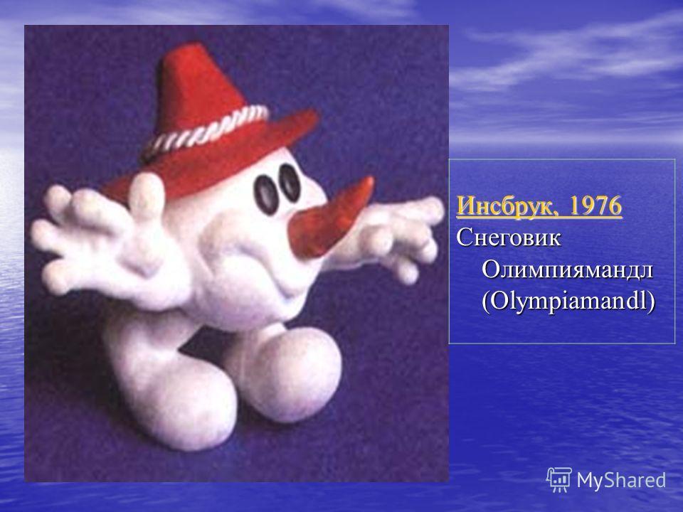 Инсбрук, 1976 Инсбрук, 1976 Снеговик Олимпиямандл (Olympiamandl)