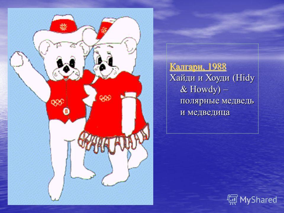 Калгари, 1988 Калгари, 1988 Хайди и Хоуди (Hidy & Howdy) – полярные медведь и медведица