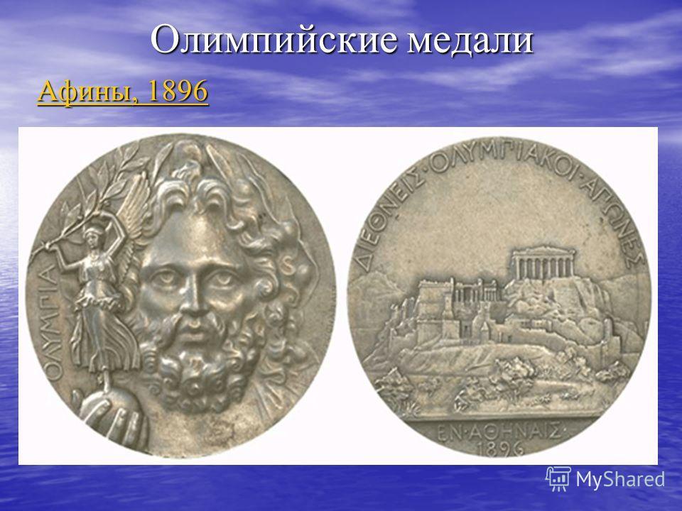 Олимпийские медали Афины, 1896 Афины, 1896