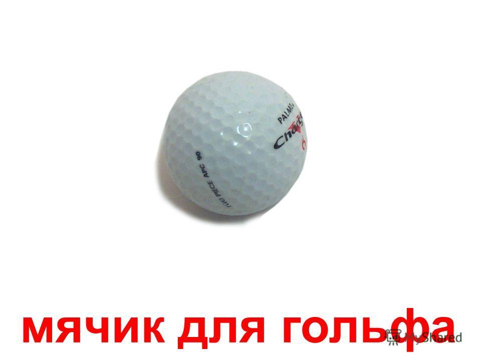 клюшка для гольфа