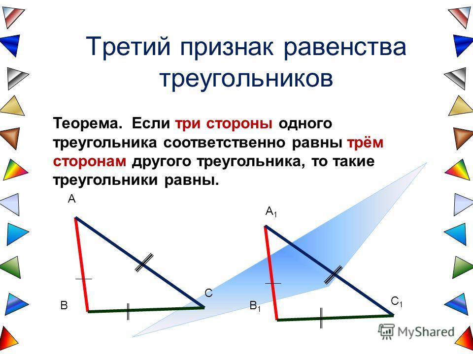Второй признак равенства треугольников Теорема. Если сторона и два прилежащих к ней угла одного треугольника соответственно равны стороне и двум прилежащим к ней углам другого треугольника, то такие треугольники равны. С1С1 А А1А1 В1В1 С В