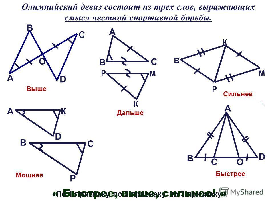 АфрикаЕвропа Азия Америка Австралия Океания Какие из линий треугольника всегда лежат внутри треугольника ? Какие из линий треугольника могут совпадать со стороной треугольника? В каком треугольнике медиана, высота и биссектриса, проведенные из одной