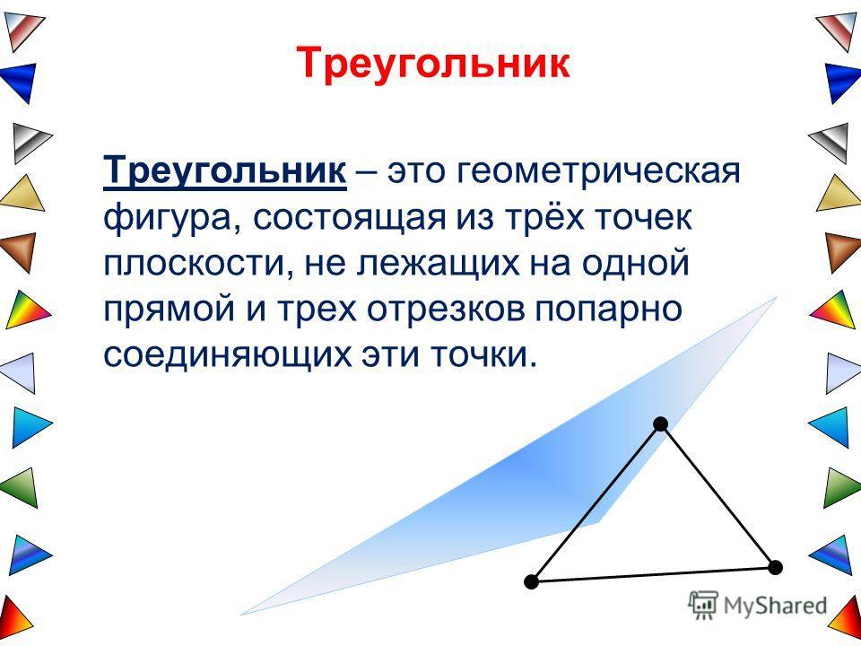 УРОК по теме «ТРЕУГОЛЬНИКИ» Я думаю, что никогда до настоящего времени мы не жили в такой геометрический период. Всё вокруг геометрия французский архитектор Ле Корбюзье