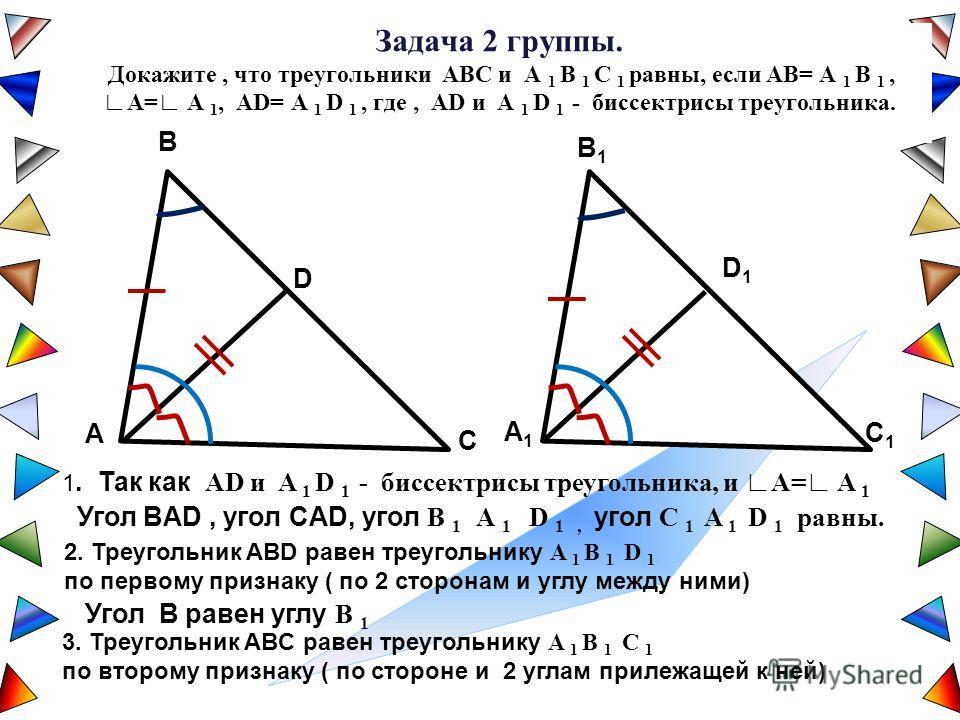 ЗАПОМНИМ!!!! Треугольники равны по медиане и двум углам, на которые медиана разбивает угол треугольника. A1A1 B1B1 M1M1 C1C1 A B C M