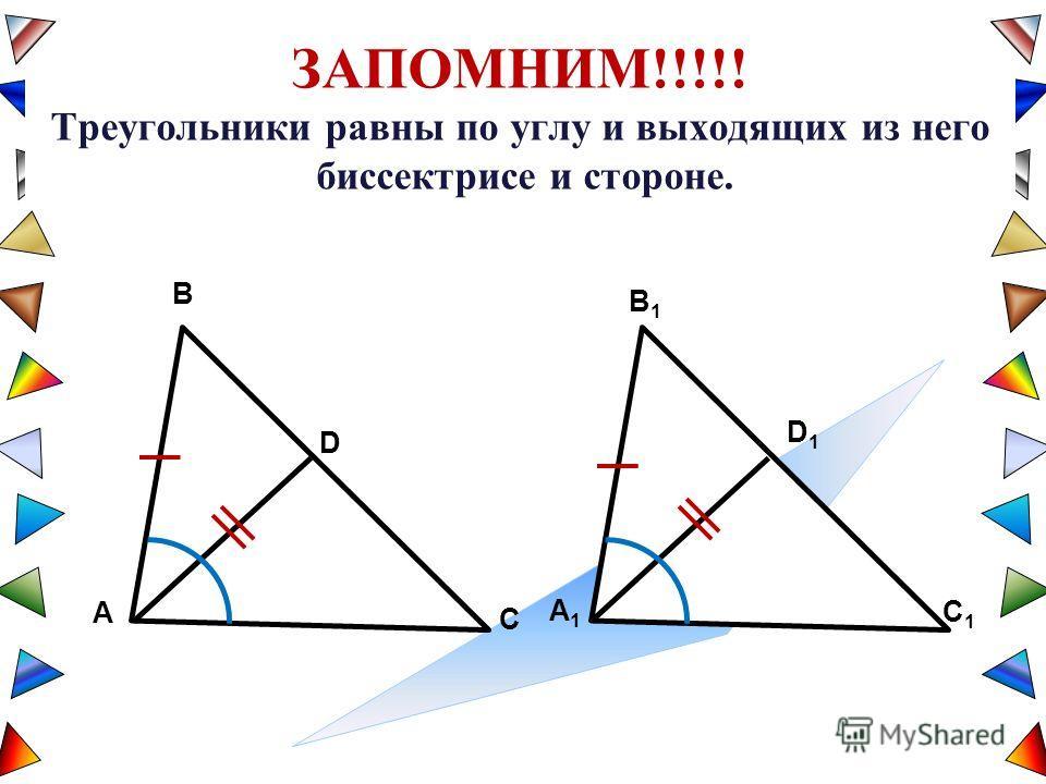 Задача 2 группы. Докажите, что треугольники ABC и A 1 B 1 C 1 равны, если AB= A 1 B 1, А= A 1, AD= A 1 D 1, где, AD и A 1 D 1 - биссектрисы треугольника. A В С B1B1 А 1 С 1 D 1 D 1. Так как AD и A 1 D 1 - биссектрисы треугольника, и А= A 1 Угол BAD,