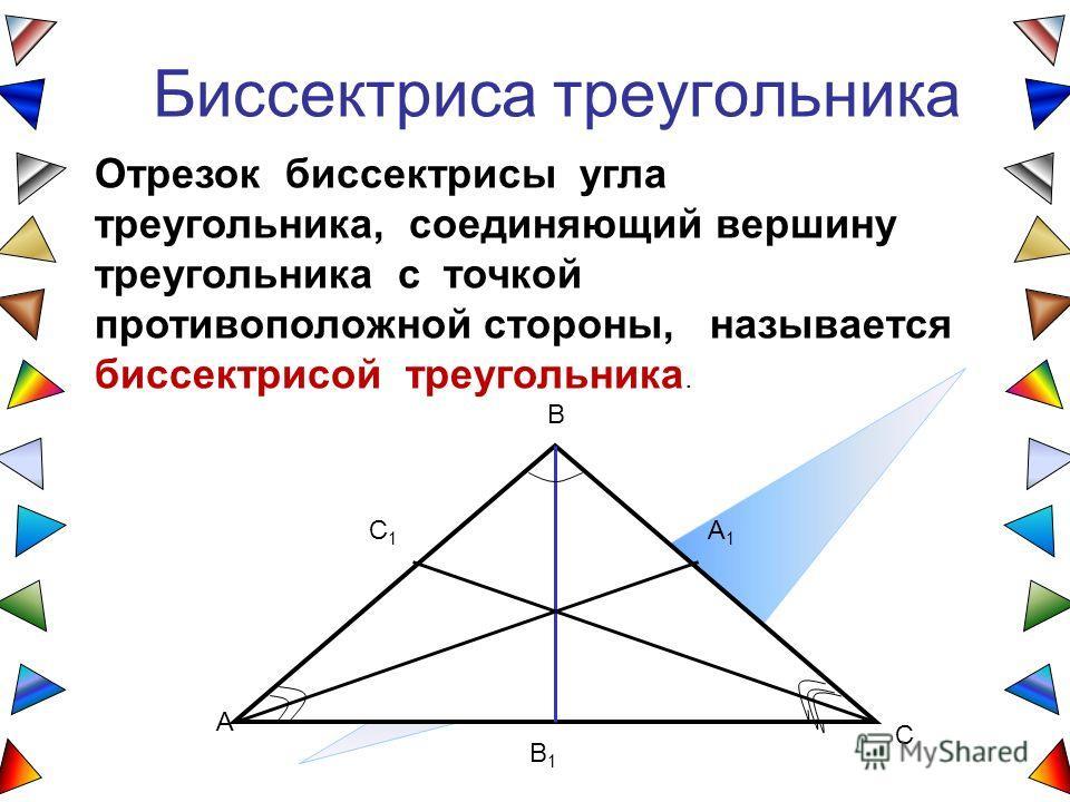 Медиана треугольника Отрезок, соединяющий вершину треугольника с серединой противоположной стороны, называется медианой треугольника А В С1С1 В1В1 С А1А1