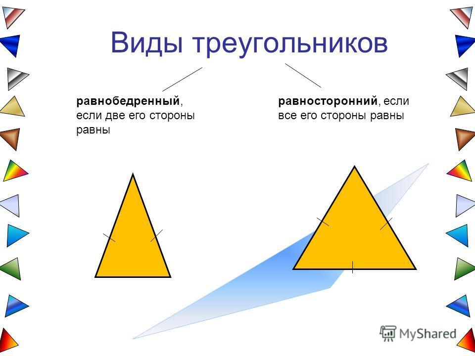 Высота треугольника Перпендикуляр, проведённый из вершины треугольника к прямой, содержащей противоположную сторону, называется высотой треугольника. О А В С Н3 Н1 Н2 О А В Н МК С А В Н
