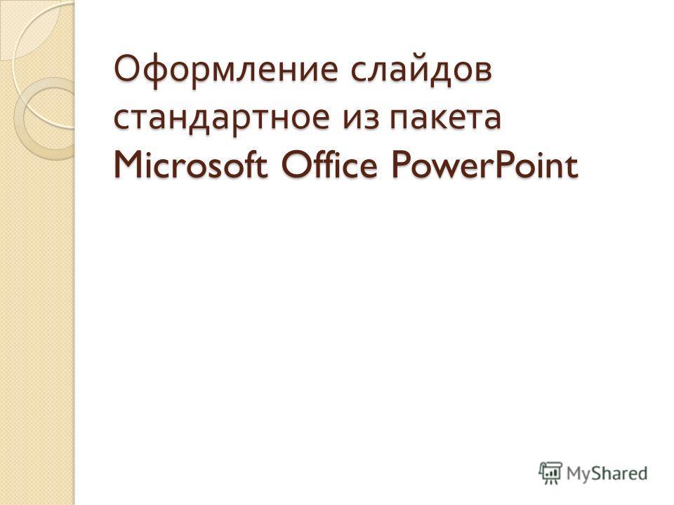 Оформление слайдов стандартное из пакета Microsoft Office PowerPoint