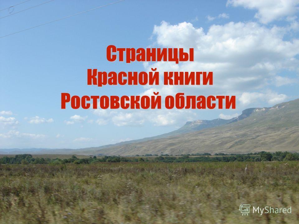 Страницы Страницы Красной книги Красной книги Ростовской области