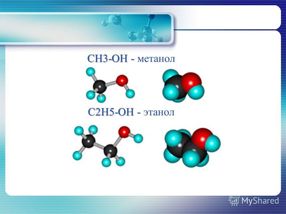 CH3-OH - CH3-OH - метанол C2H5-OH - C2H5-OH - этанол