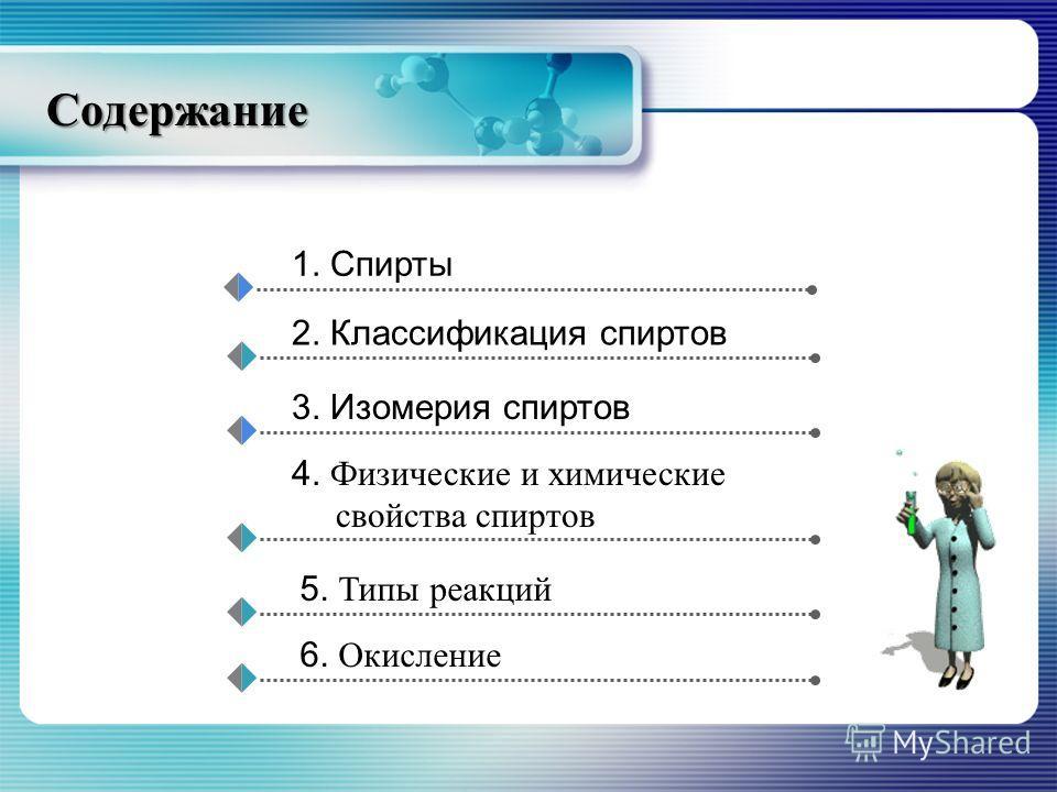 Содержание 1. Спирты 2. Классификация спиртов 3. Изомерия спиртов 5. Типы реакций 6. Окисление 4. Физические и химические свойства спиртов