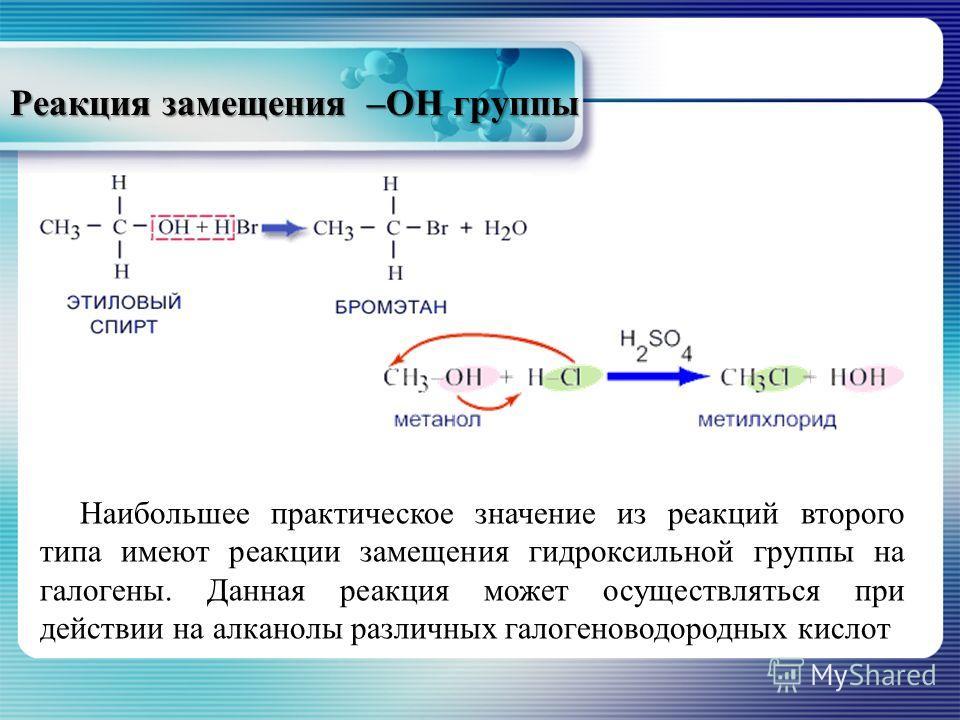 Реакция замещения –ОН группы Наибольшее практическое значение из реакций второго типа имеют реакции замещения гидроксильной группы на галогены. Данная реакция может осуществляться при действии на алканолы различных галогеноводородных кислот