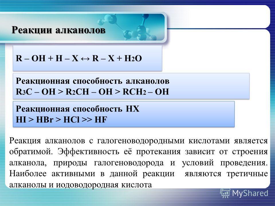 R – OH + H – X R – X + H 2 O Реакционная способность алканолов R 3 С – OH > R 2 CH – OH > RCH 2 – OH Реакционная способность алканолов R 3 С – OH > R 2 CH – OH > RCH 2 – OH Реакционная способность HX HI > HBr > HCl >> HF Реакционная способность HX HI