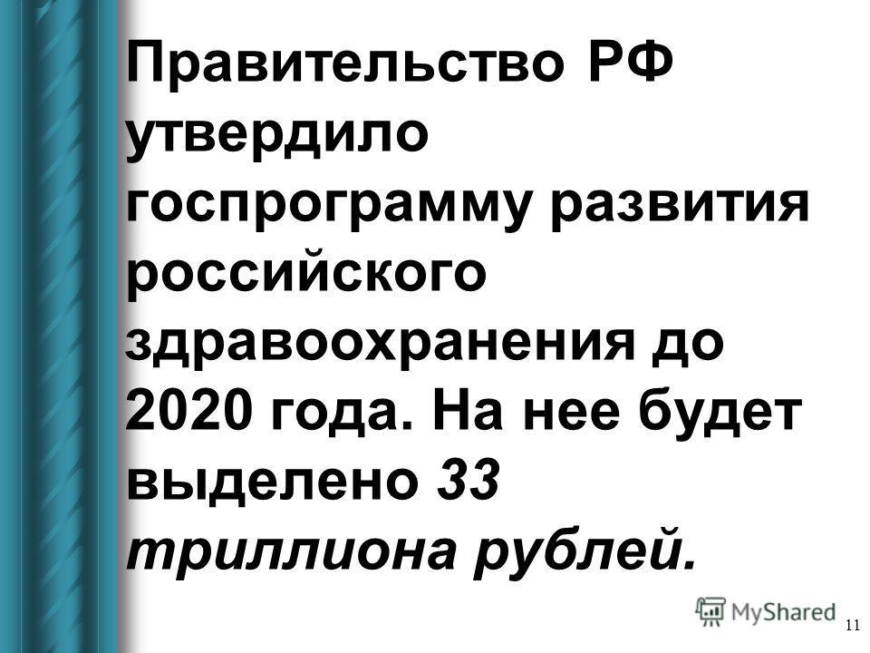 Правительство РФ утвердило госпрограмму развития российского здравоохранения до 2020 года. На нее будет выделено 33 триллиона рублей. 11