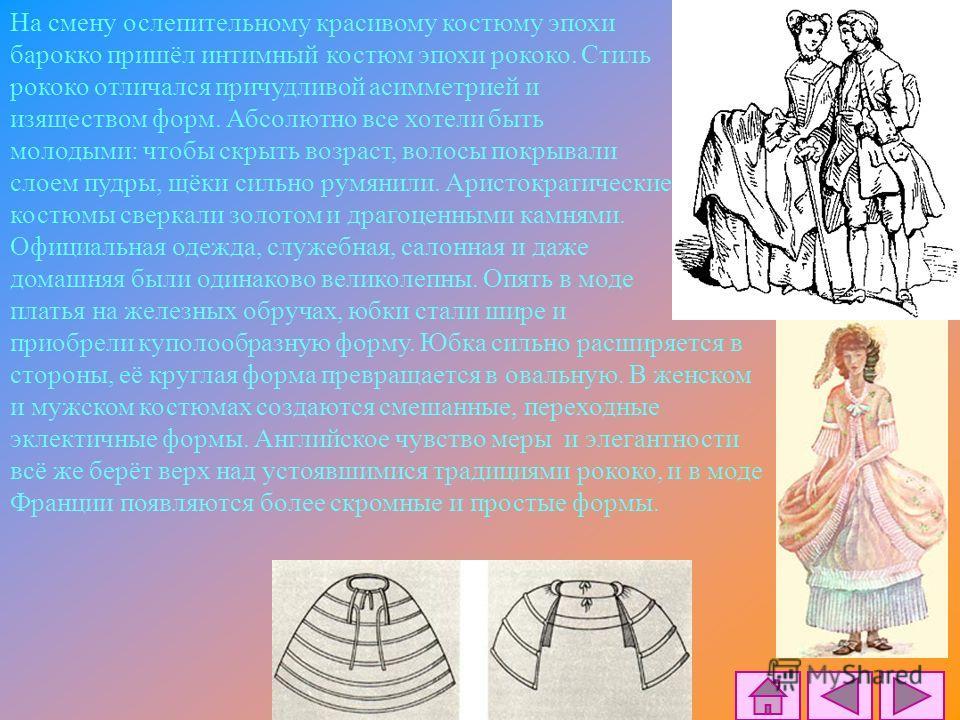 Для дамского костюма характерны чрезвычайно женственный силуэт, светлые и яркие краски. Женское платье только слегка зашнуровывалось в талии. Излюбленной одеждой парижанок стало свободное распашное платье на каркасной основе, так называемый контуш (