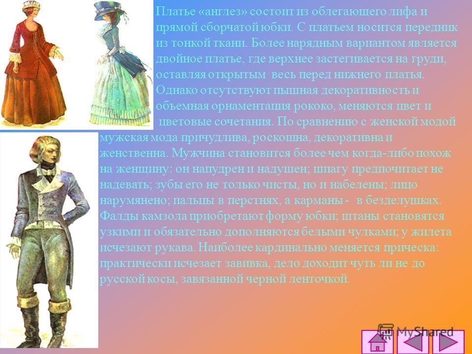 На смену ослепительному красивому костюму эпохи барокко пришёл интимный костюм эпохи рококо. Стиль рококо отличался причудливой асимметрией и изяществом форм. Абсолютно все хотели быть молодыми: чтобы скрыть возраст, волосы покрывали слоем пудры, щёк