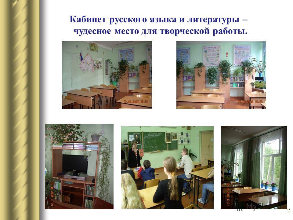 2 Кабинет русского языка и литературы – чудесное место для творческой работы.