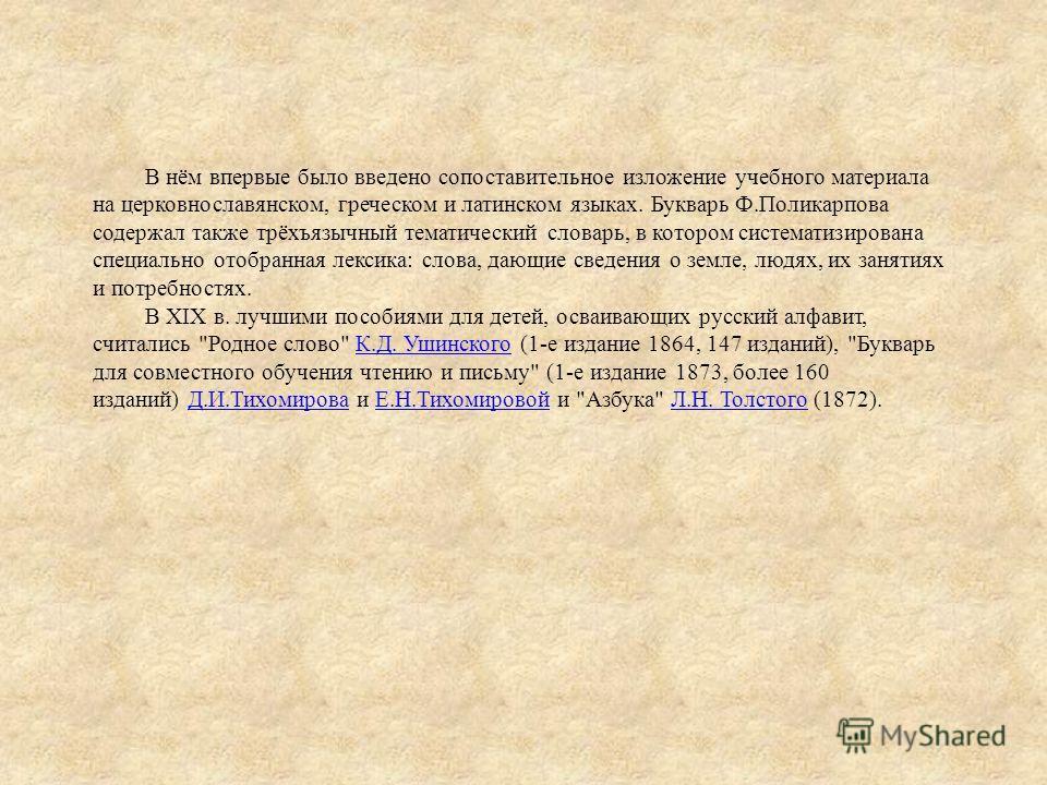В нём впервые было введено сопоставительное изложение учебного материала на церковнославянском, греческом и латинском языках. Букварь Ф.Поликарпова содержал также трёхъязычный тематический словарь, в котором систематизирована специально отобранная ле